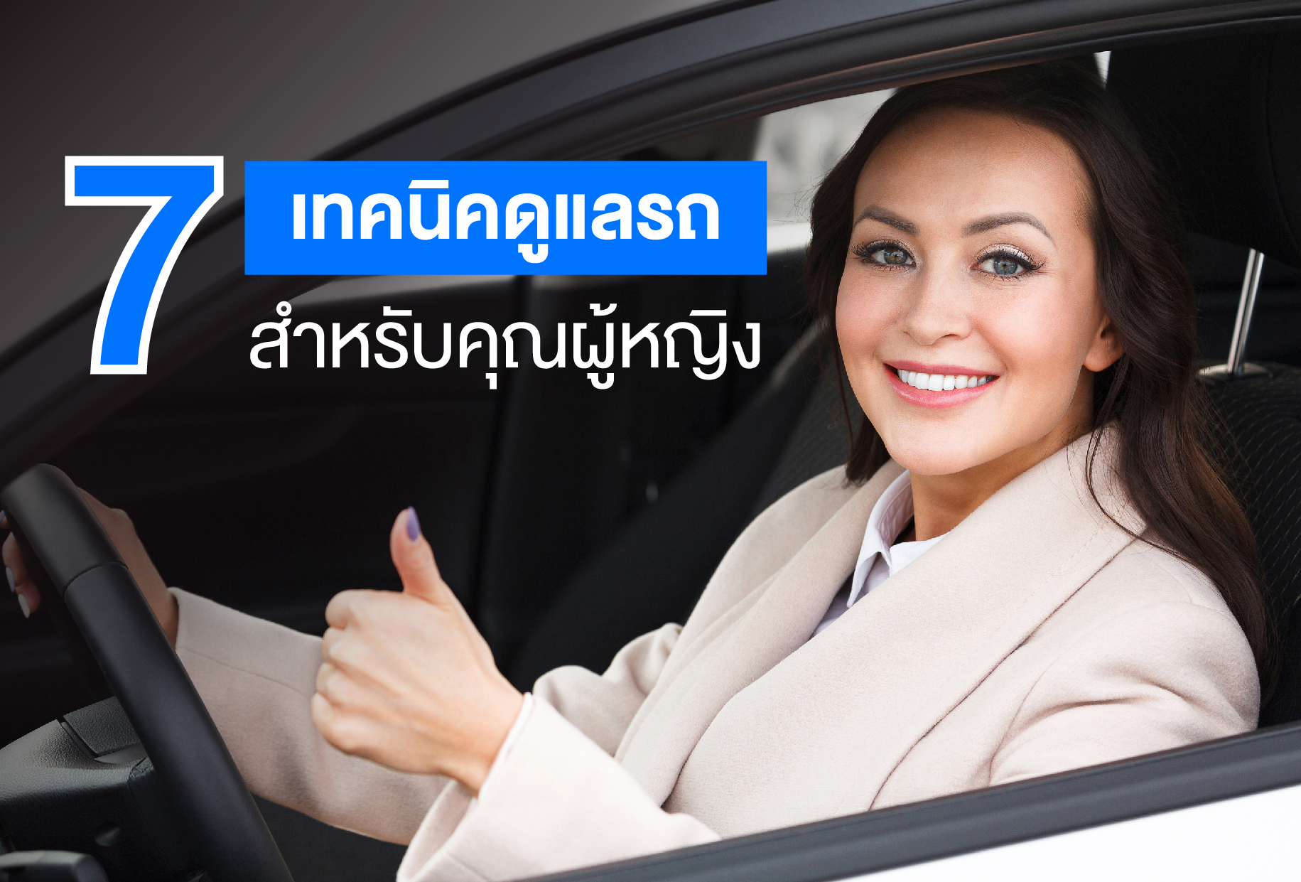 ซื้อประกันภัยรถ